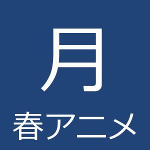 2014年おすすめ春アニメ、新番組一覧【月曜日】