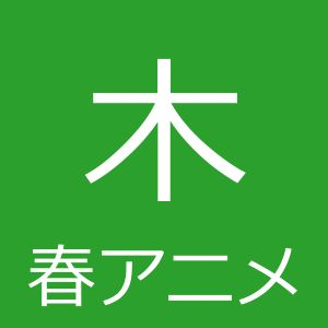 2014年おすすめ春アニメ、新番組一覧【木曜日】