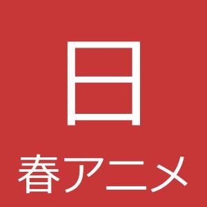 2014年おすすめ春アニメ、新番組一覧【日曜日】