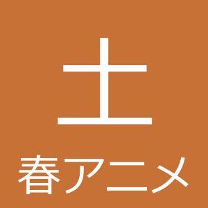 2014年おすすめ春アニメ、新番組一覧【土曜日】