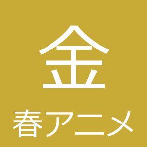 2014年おすすめ春アニメ、新番組一覧【金曜日】