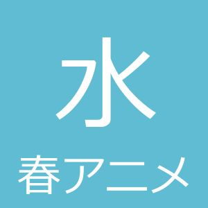 2014年おすすめ春アニメ、新番組一覧【水曜日】