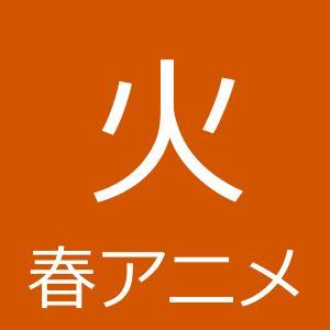 2014年おすすめ春アニメ、新番組一覧【火曜日】