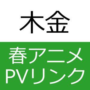 2014年春アニメつまみ食いPVリンク集【木金】