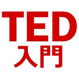 面白くててためになるプレゼンサイト TED入門
