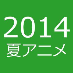 夏アニメまでもう少し!2014年夏アニメ新番組一覧