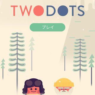 奥が深い、点と点をつないで消すゲーム「TwoDots」