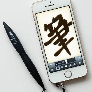 習字がスマートフォン・タブレットでできる。毛筆スタイラスペンhakura