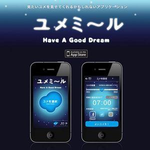 自由自在に見たい夢が見れるかも?夢見アプリ「ユメミール」