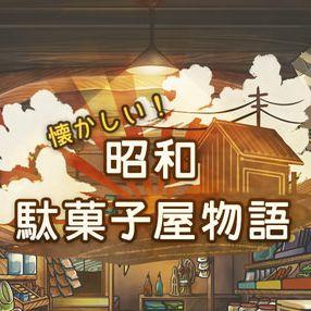 ノスタルジーあふれる放置型お手軽ゲーム「昭和駄菓子屋物語」
