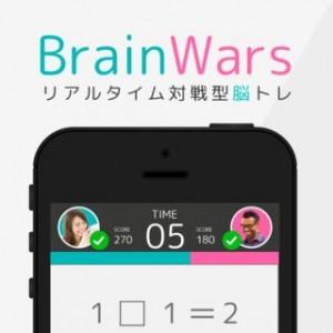 楽しく脳トレできる、脳トレ対戦ゲーム「ブレインウォーズ」