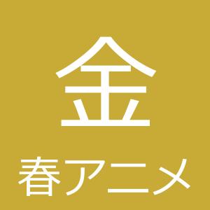 2015年おすすめ春アニメ、新番組一覧【金曜日】