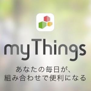 サービスを組み合わせて自分だけのサービスを作ろう「myThings」