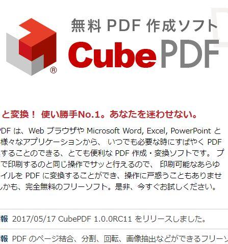 あらゆる文章・資料をPDFにできる「CubePDF」