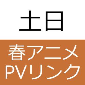 2014年春アニメつまみ食いPVリンク集【土日】