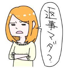LINE「返事をくれない彼氏を追いこもう」スタンプが人気!