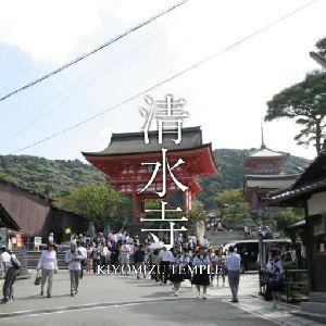 パソコンがあればできる!京都の神社仏閣をエア参拝