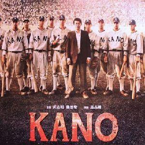 久々に見たくなった映画、戦前台湾の高校野球映画「KANO」