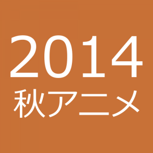 秋の夜長にアニメを楽しむ! – 2014年秋アニメ新番組一覧