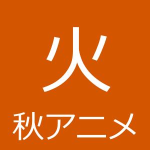 2015年おすすめ秋アニメ、新番組一覧【火曜日】