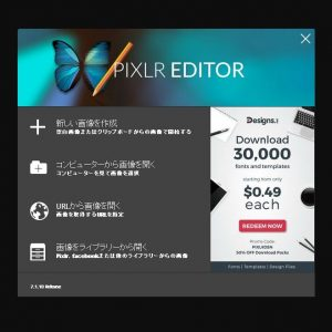 web上で画像編集ができる「PIXLR EDITOR」